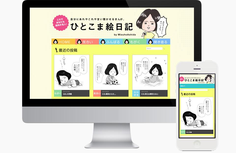 ひとこま絵日記WEBサイト