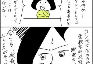 コンペ合戦 第1話
