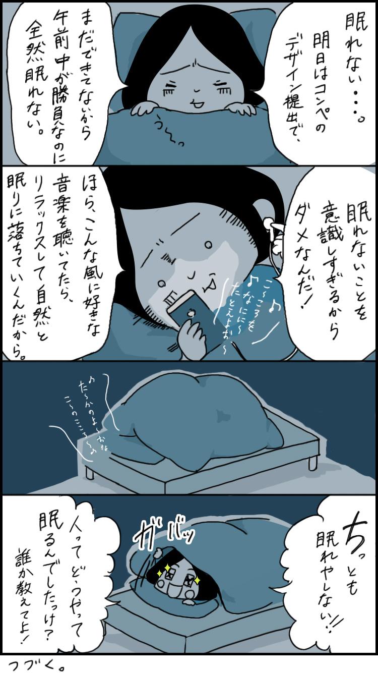 コンペ合戦 第4話