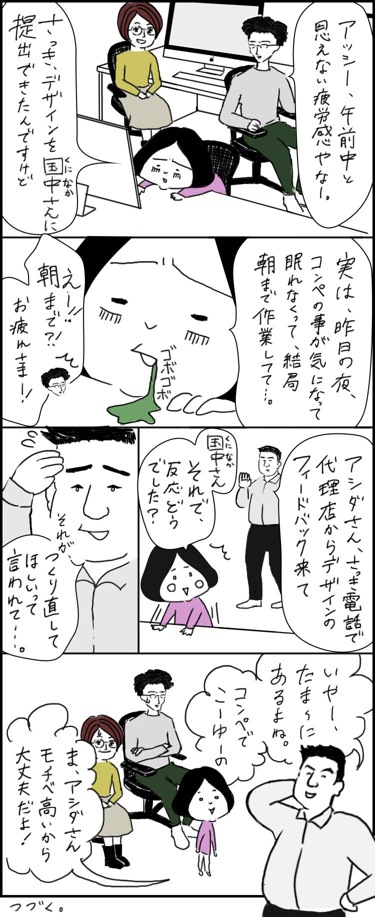 コンペ合戦 第5話