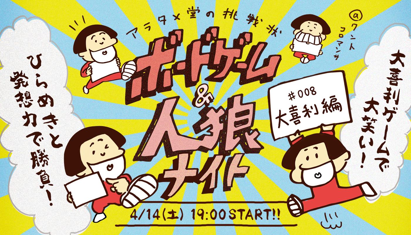 ボードゲーム&人狼ナイト 大喜利編