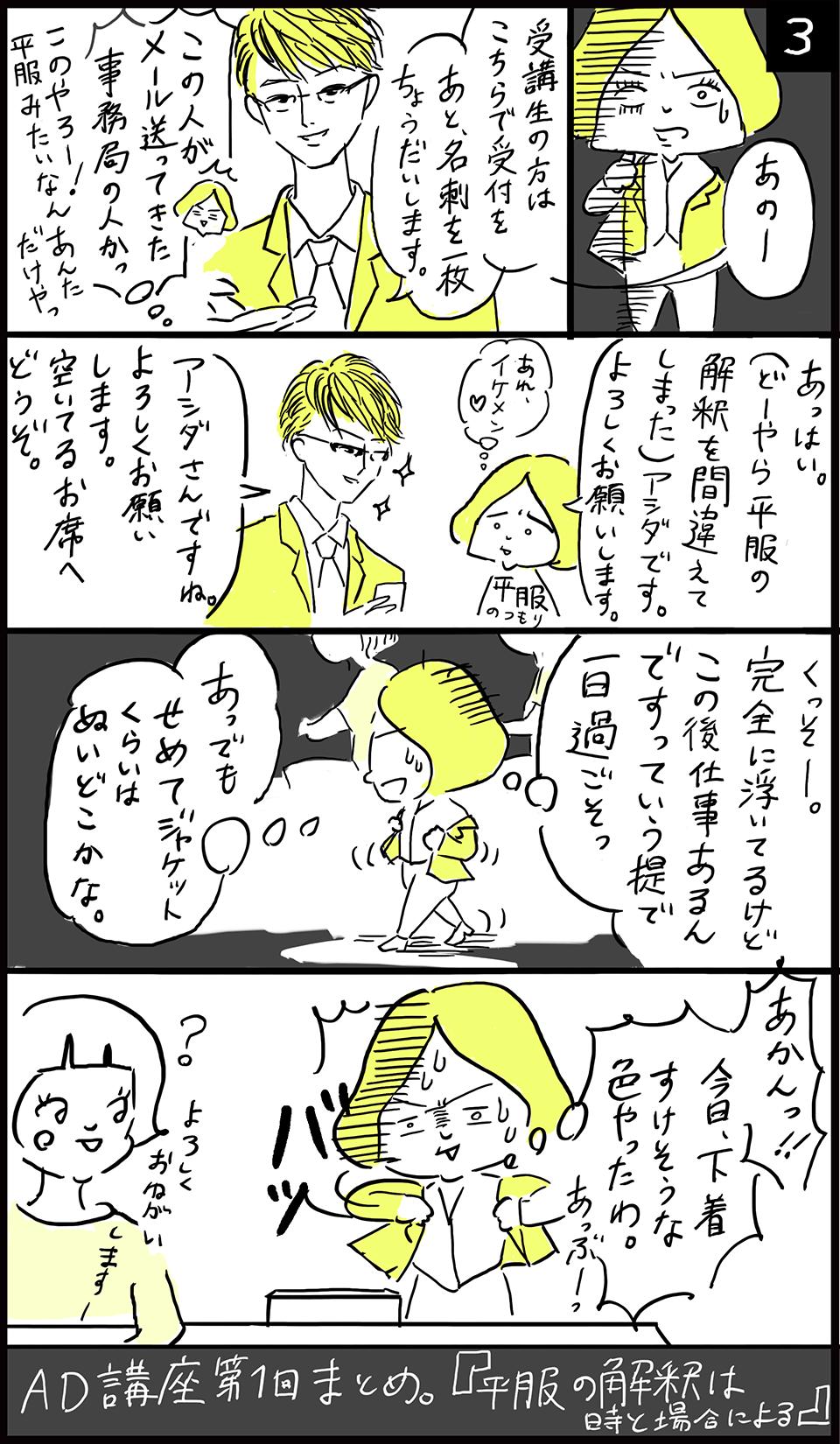 アートディレクター養成講座3
