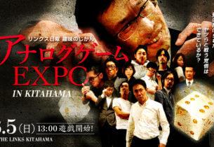 リンクス日曜 趣味のじかん アナログゲームEXPO in KITAHAMA