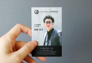 グッドマネジメント総合研究所 加藤さん名刺