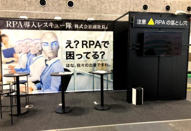 RPA展示会