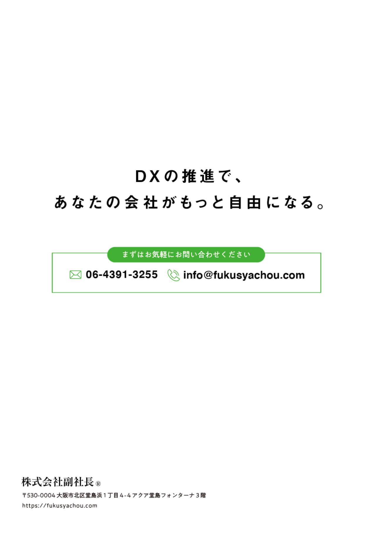 株式会社副社長Ⓡ様 DX推進サポートリーフレット