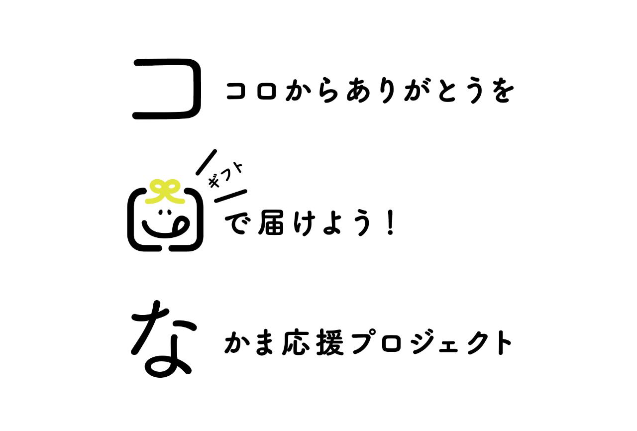 コロなプロジェクトロゴ